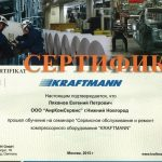 Сертификат Kraftman