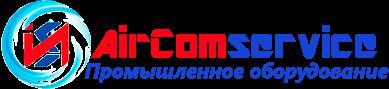 AirComService – промышленное оборудование